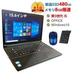 ポイント5倍! スペックに自信あり! 新品 SSD 480GB メモリ 8GB 第3世代 Core i5モデル提供! 第4世代に変更も対応 <strong>中古</strong>ノートパソコン Windows10 店長オススメ 超高速SSD <strong>中古</strong>パソコン おまかせ 15.6型 無線 DVDマルチドライブ