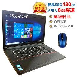 ポイント5倍! 新品 SSD 480GB メモリ 8GB 【PCジャンル受賞】ランキング1位のノートPCはこれ! 第3世代 Core i5モデル提供! 第4世代に変更も対応 中古<strong>ノートパソコン</strong> Windows10 店長オススメ 超高速SSD 中古パソコン おまかせ 15.6型 無線 DVDマルチ