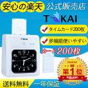 安心の日本メーカー タイムカード 200枚付 新品 TOKA...