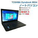中古ノートパソコン Windows 10 中古パソコン 第4世代 Core i5 4200M 2.5GHz TOSHIBA Dynabook Satellite B554シリーズ 8GB SSD 240GB 無線 DVDマルチドライブ Windows10 64ビット OFFICE付き 送料無料