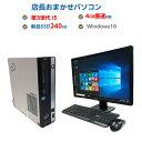 23インチモニター付き 中古パソコン 中古デスクトップパソコン 本体 超〜高速SSD搭載! 第3世代 Corei5 メモリ 4GB 8GB UPも対応 新品SSD 240GB DVDマルチ Windows7 / Windows10 64ビット OFFICE付 マウス キーボード付き おまかせ 液晶付き