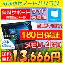 送料無料 中古パソコン 中古ノートパソコン office付き 【あす楽対応】 おまかせWindows10搭載 Celeron900相当または以上 CPU/メモリ4GB HDD 320GB 新品のHDD/SSD換装対応 無線 DVDマルチドライブ Windows10 Home Premium 32ビット/64ビット選択可能 リカバリ領域 中古