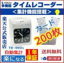 国内メーカー TOKAI 新品 タイムレコーダー 集計機能付...