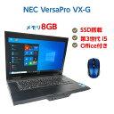 ポイント5倍 中古ノートパソコン Windows10 SSD 搭載 中古パソコン ノート 第3世代 Core i5 3230M 2.6GHz NEC VersaPro VX-G 8GB SSD 128GB 無線LAN DVDマルチドライブ 64ビット OFFICE付き