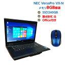 中古ノートパソコン Windows10 中古パソコン Core i5 4210M 2.6GHz 第4世代Corei5 NEC VersaPro VX-N 8GB SSD 240GB 無線 DVDマルチドライブ HDMI付き Windows10 64ビット OFFICE付き 送料無料