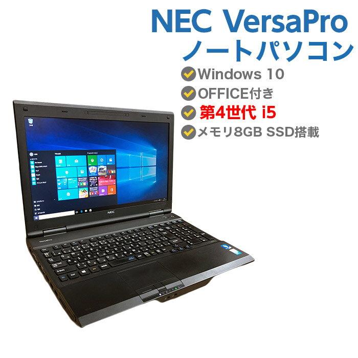 テンキー付き HDMI付き 中古パソコン 中古ノートパソコン 第4世代 Core i5 4200M 2.5GHz NEC VersaPro VX-H 8GB SSD 240GB 無線 DVDマルチドライブ Windows10 Home Premium 64ビット OFFICE付き Windows7 も可能 送料無料