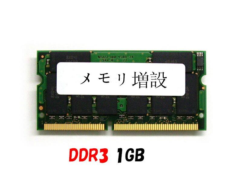 中古 メール便発送保証あり 中古 メモリノートパソコン用 PC2-5300 DDR2-667 512MB ( 中古 動作品)