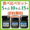 食べ比べセット【マヌカハニー】UMF5+&10+&15+計3個セット【送料無料】