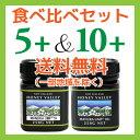 食べ比べセット【マヌカハニー】UMF5+&10+計2個セット【送料無料】