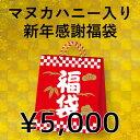 感謝セール福袋 5,000円