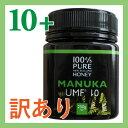 【結晶化】マヌカハニーUMF10+ 250g...