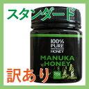 【結晶化】マヌカハニースタンダードタイプ 250g...