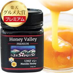 タイムセール 安全確認 <strong>マヌカハニー</strong> プレミアム UMF15+ MGO514以上 250gニュージーランド マヌカはちみつ 生 はちみつ ハチミツ 蜂蜜 証明書あり 無農薬 非加熱 直輸入 厳選 コンビニ受取可 敬老の日