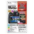 《新品アクセサリー》 Kenko 液晶プロテクター Canon EOS 8000D用