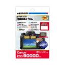 《新品アクセサリー》 HAKUBA (ハクバ) Canon EOS 9000D 専用 液晶保護フィルム MarkII【KK9N0D18P】