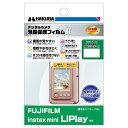 《新品アクセサリー》 HAKUBA(ハクバ) FUJIFILM instax mini LiPlay 専用 液晶保護フィルム Mark II【KK9N0D18P】