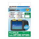 《新品アクセサリー》 HAKUBA (ハクバ) 液晶保護フィルム 親水タイプ FUJIFILM FinePix XP130/XP120用【KK9N0D18P】