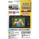 《新品アクセサリー》 Kenko(ケンコー) 液晶プロテクター Nikon COOLPIX S9900用