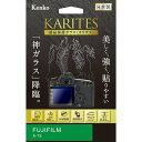 《新品アクセサリー》 Kenko (ケンコー) 液晶保護ガラス KARITES FUJIFILM X-T2用【KK9N0D18P】