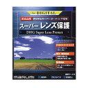 《新品アクセサリー》 marumi (マルミ) DHG スーパーレンズプロテクト 55mm【KK9N0D18P】
