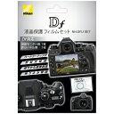 《新品アクセサリー》 Nikon(ニコン) Df用液晶保護フィルムセット NH-DFLf SET【KK9N0D18P】