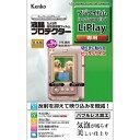 《新品アクセサリー》 Kenko (ケンコー) 液晶プロテクター FUJIFILM instax mini LiPlay用 【KK9N0D18P】