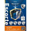《新品アクセサリー》 Kenko (ケンコー) 液晶プロテクター Escorte SONY α7III/α7RIII/α9/α7SII/α7RII用【KK9N0D18P】