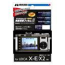 《新品アクセサリー》 HAKUBA(ハクバ) 液晶保護フィルム MarkII LEICA X-E/X2 専用【KK9N0D18P】