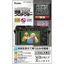 《新品アクセサリー》 Kenko 液晶プロテクター Panasonic LUMIX LX100用