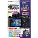 《新品アクセサリー》 Kenko(ケンコー) 液晶プロテクター SONY α7S/7/7R用【KK9N0D18P】