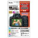 �Կ��ʥ���������� Kenko �վ��ץ�ƥ����� Canon PowerShot SX60HS�ѡ�KK9N0D18P��