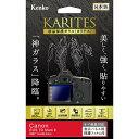 《新品アクセサリー》 Kenko (ケンコー) 液晶保護ガラス KARITES Canon EOS7D Mark II用【KK9N0D18P】