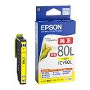 《新品アクセサリー》 EPSON (エプソン) インクカートリッジ ICY80L イエロー【KK9N0D18P】
