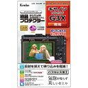 《新品アクセサリー》 Kenko(ケンコー) 液晶プロテクター Canon PowerShot G3X用