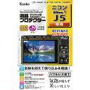 《新品アクセサリー》 Kenko 液晶プロテクター Nikon J5用【KK9N0D18P】