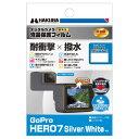 《新品アクセサリー》 HAKUBA (ハクバ) GoPro HERO7 Silver / White 専用 耐衝撃タイプ【KK9N0D18P】
