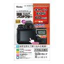 《新品アクセサリー》 Kenko (ケンコー) 液晶プロテクター Canon EOS 6D Mark II用 【KK9N0D18P】