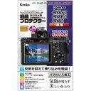 《新品アクセサリー》 Kenko(ケンコー) 液晶プロテクター SONY α7SII/α7RII/α7II用【KK9N0D18P】