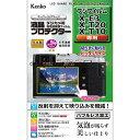 《新品アクセサリー》 Kenko (ケンコー) 液晶プロテクター FUJIFILM X-E3用【KK9N0D18P】