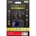 《新品アクセサリー》 Kenko (ケンコー) 液晶保護ガラス KARITES Canon EOS 5D Mark IV / Mark III用【KK9N0D1...