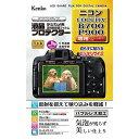 《新品アクセサリー》 Kenko(ケンコー) 液晶プロテクター Nikon COOLPIX B700/P900用【KK9N0D18P】