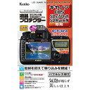 《新品アクセサリー》 Kenko (ケンコー) 液晶プロテクター Canon EOS 5D IV / III / 5Ds / 5DsR用