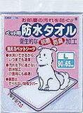 【送料3903500で】洗えるシーツ防水タオル L ブルー