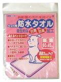 【送料3903500で】洗えるシーツ防水タオル S ピンク