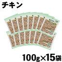 【毎週入荷の新鮮在庫】通販用 ピュアロイヤル チキン1.5kg(100gx15袋)《正規品》【送料無料】
