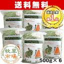 ◆28年度産新刈り販売開始◆【送料無料】牧草市場 スーパープレミアムチモシー1番刈り牧草3kg(50