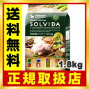 【毎週入荷の新鮮在庫】ソルビダ(SOLVIDA) 室内飼育成犬用 1.8kg オーガニックキッチン