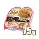 ニュートロ ディリーディッシュ 成猫用 グルメ仕立てのパテタイプ チキン トレイ 75g
