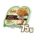 ニュートロ ディリーディッシュ 成猫用 グルメ仕立てのパテタイプ サーモン&ツナ トレイ 75g