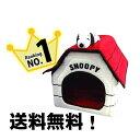 スヌーピーペットハウス 楽天ランキング1位!【ペット用ハウス】